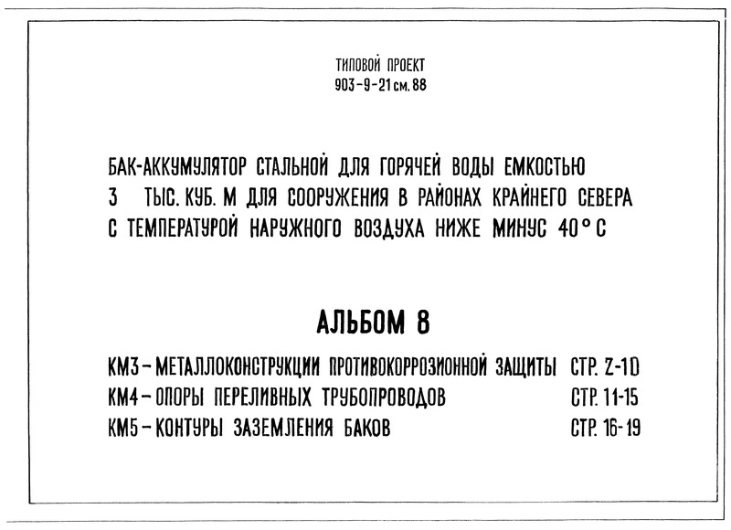 Типовой проект 903-9-21см.88 Альбом 8. Металлоконструкции противокоррозионной защиты. Опоры переливных трубопроводов. Контуры заземления баков