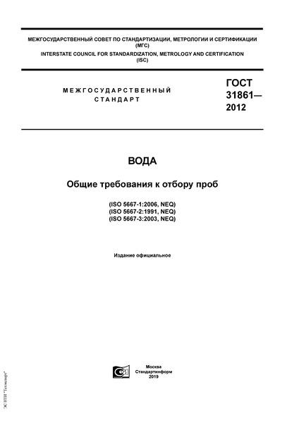 ГОСТ 31861-2012 Вода. Общие требования к отбору проб