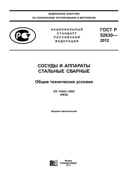 ГОСТ Р 52630-2012 Сосуды и аппараты стальные сварные. Общие технические условия
