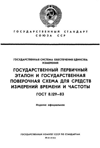 ГОСТ 8.129-83 Государственная система обеспечения единства измерений. Государственный первичный эталон и государственная поверочная схема для средств измерений времени и частоты