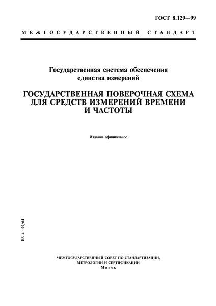 ГОСТ 8.129-99 Государственная система обеспечения единства измерений. Государственная поверочная схема для средств измерений времени и частоты