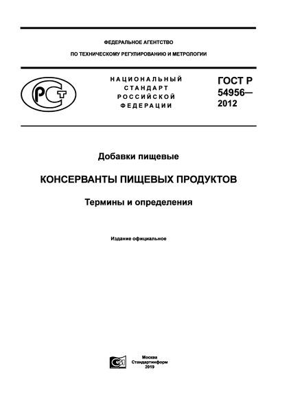 ГОСТ Р 54956-2012 Добавки пищевые. Консерванты пищевых продуктов. Термины и определения