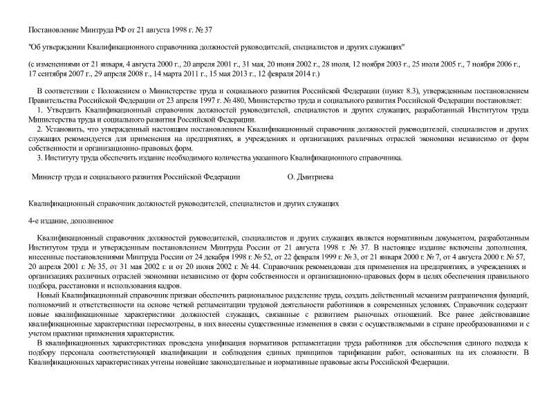 Квалификационный справочник должностей руководителей, специалистов и других служащих