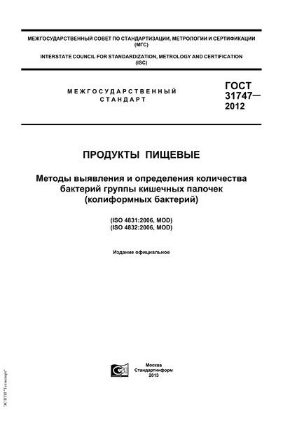 ГОСТ 31747-2012 Продукты пищевые. Методы выявления и определения количества бактерий группы кишечных палочек (колиформных бактерий)