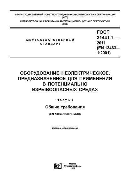 ГОСТ 31441.1-2011 Оборудование неэлектрическое, предназначенное для применения в потенциально взрывоопасных средах. Часть 1. Общие требования