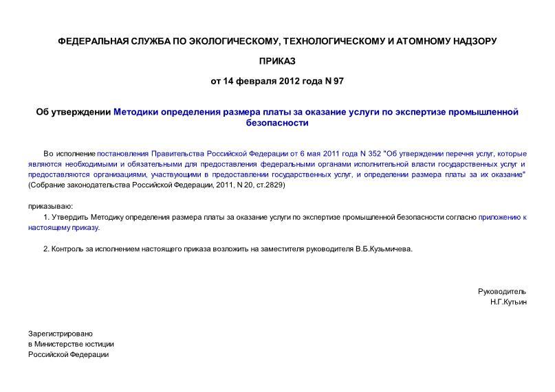 Методика определения размера платы за оказание услуги по экспертизе промышленной безопасности