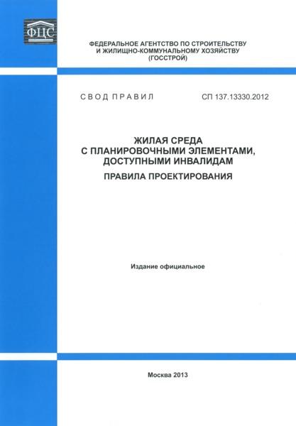СП 137.13330.2012 Жилая среда с планировочными элементами, доступными инвалидам. Правила проектирования