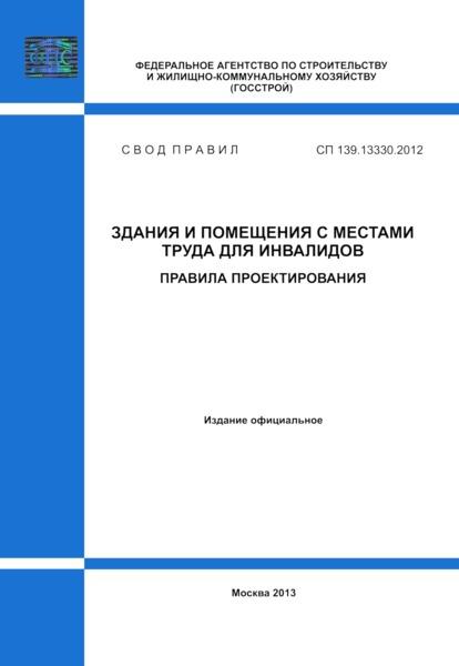 СП 139.13330.2012 Здания и помещения с местами труда для инвалидов. Правила проектирования