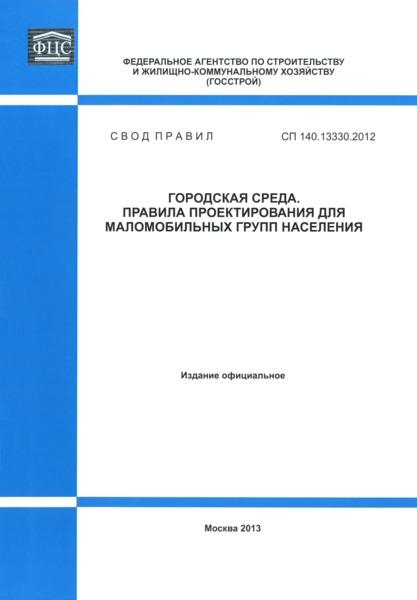 СП 140.13330.2012 Городская среда. Правила проектирования для маломобильных групп населения