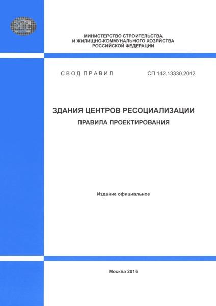 СП 142.13330.2012 Здания центров ресоциализации. Правила проектирования