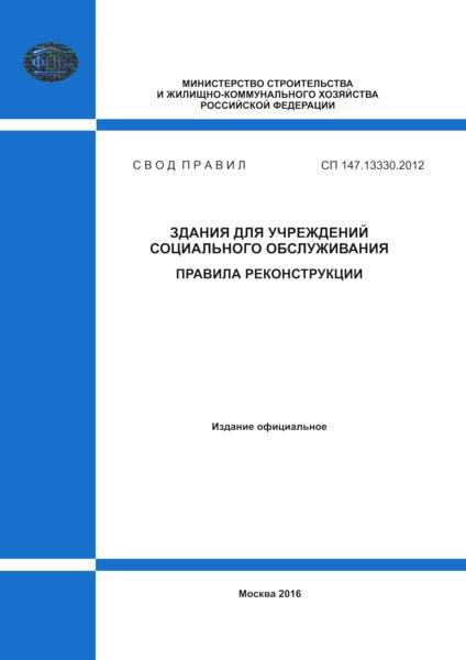 СП 147.13330.2012 Здания для учреждений социального обслуживания. Правила реконструкции