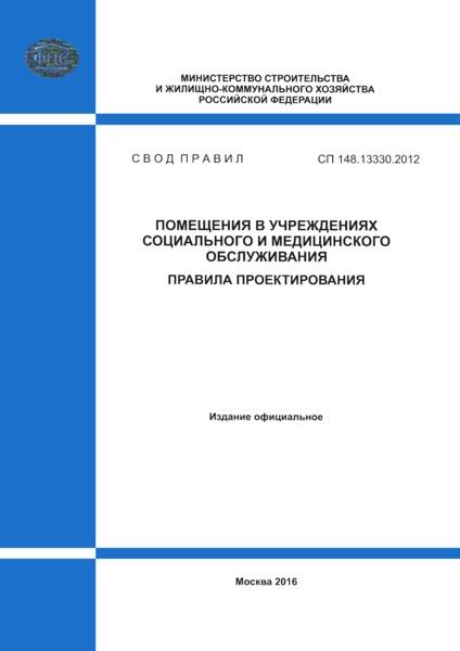 СП 148.13330.2012 Помещения в учреждениях социального и медицинского обслуживания. Правила проектирования