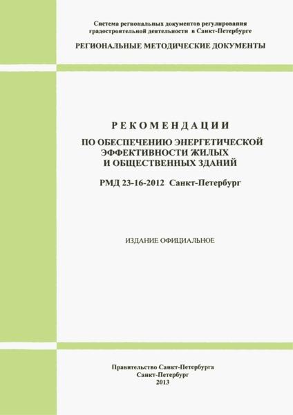 РМД 23-16-2012 Санкт-Петербург Рекомендации по обеспечению энергетической эффективности жилых и общественных зданий