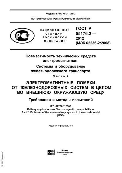 ГОСТ Р 55176.2-2012 Совместимость технических средств электромагнитная. Системы и оборудование железнодорожного транспорта. Часть 2. Электромагнитные помехи от железнодорожных систем в целом во внешнюю окружающую среду. Требования и методы испытаний