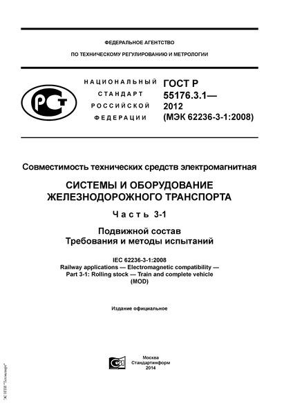 ГОСТ Р 55176.3.1-2012 Совместимость технических средств электромагнитная. Системы и оборудование железнодорожного транспорта. Часть 3-1. Подвижной состав. Требования и методы испытаний