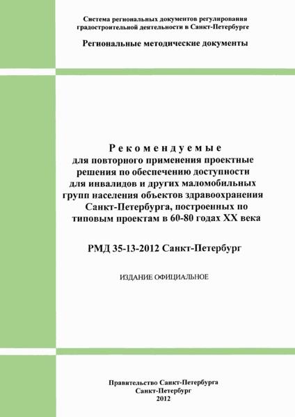РМД 35-13-2012 Санкт-Петербург Рекомендуемые для повторного применения проектные решения по обеспечению доступности для инвалидов и других маломобильных групп населения объектов здравоохранения Санкт-Петербурга, построенных по типовым проектам в 60 - 80 годах ХХ века