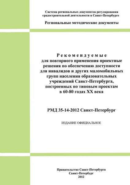 РМД 35-14-2012 Санкт-Петербург Рекомендуемые для повторного применения проектные решения по обеспечению доступности для инвалидов и других маломобильных групп населения образовательных учреждений Санкт-Петербурга, построенных по типовым проектам в 60 - 80 годах ХХ века