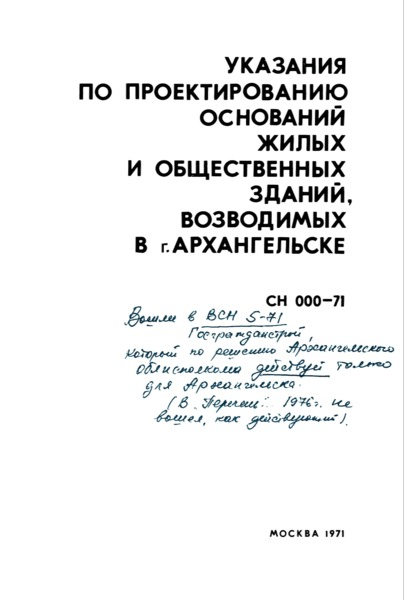 СН 000-71 Указания по проектированию оснований жилых и общественных зданий, возводимых в г. Архангельске