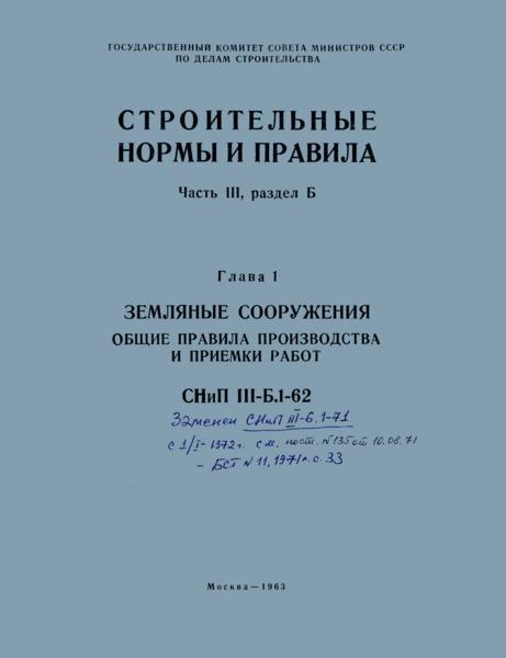 СНиП III-Б.1-62 Земляные сооружения. Общие правила производства и приемки работ