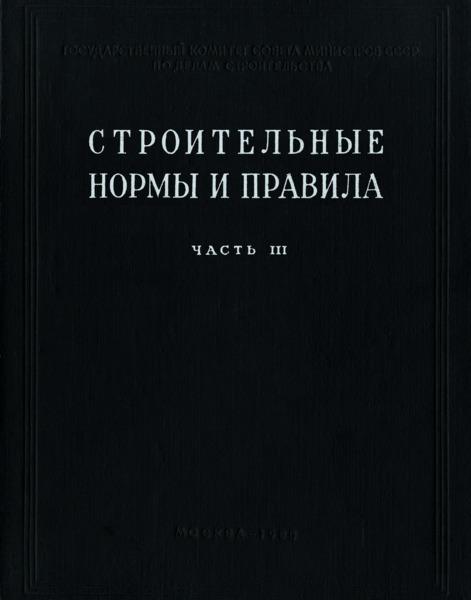 СНиП III-Б.1 Земляные и буро-взрывные работы