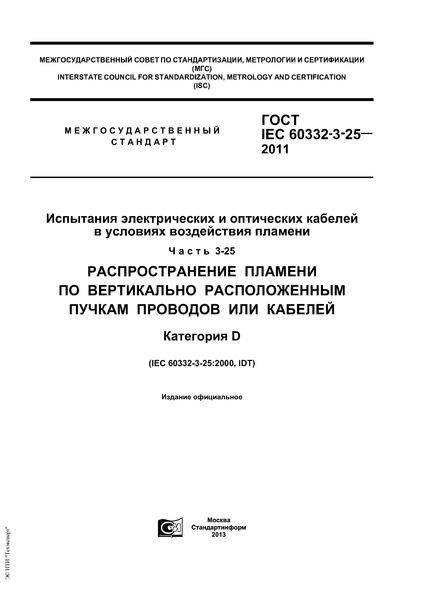 ГОСТ IEC 60332-3-25-2011 Испытания электрических и оптических кабелей в условиях воздействия пламени. Часть 3-25. Распространение пламени по вертикально расположенным пучкам проводов или кабелей. Категория D