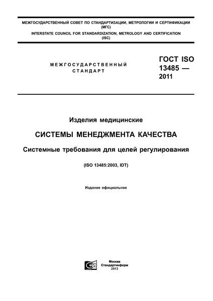 ГОСТ ISO 13485-2011 Изделия медицинские. Системы менеджмента качества. Системные требования для целей регулирования