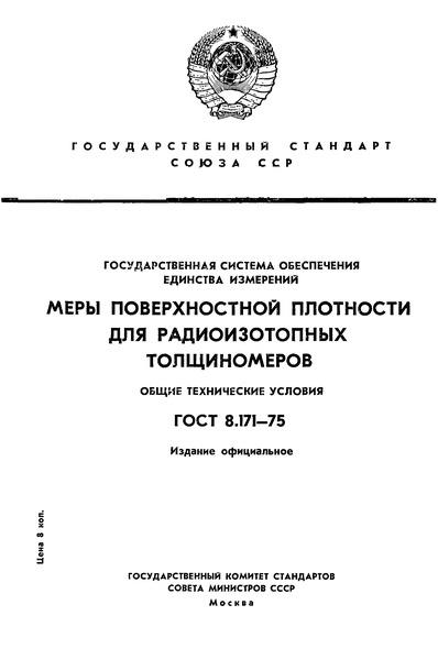ГОСТ 8.171-75 Государственная система обеспечения единства измерений. Меры поверхностной плотности для радиоизотопных толщиномеров. Общие технические условия