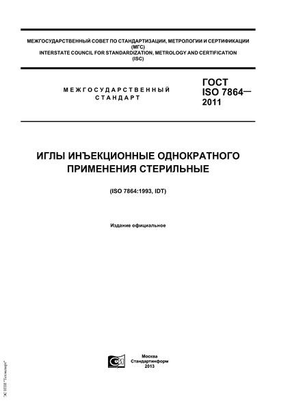 ГОСТ ISO 7864-2011 Иглы инъекционные однократного применения стерильные