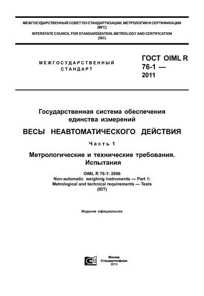 ГОСТ OIML R 76-1-2011 Государственная система обеспечения единства измерений. Весы неавтоматического действия. Часть 1. Метрологические и технические требования. Испытания