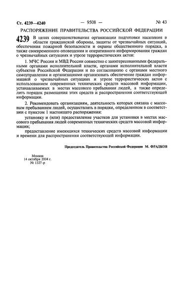 Распоряжение 1327-р О своевременном оповещении и оперативном информировании граждан о чрезвычайных ситуациях и угрозе террористических актов