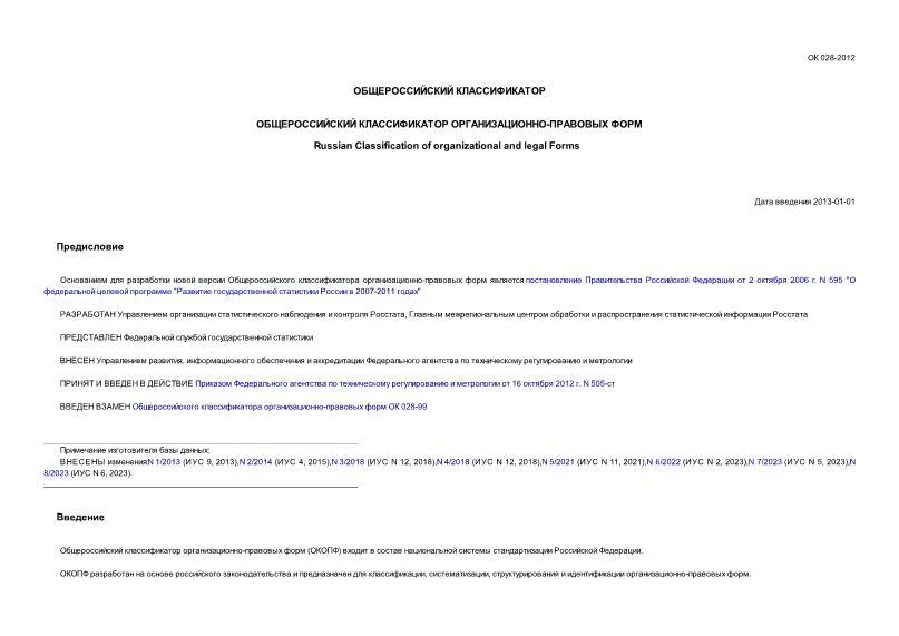 ОК 028-2012 Общероссийский классификатор организационно–правовых форм