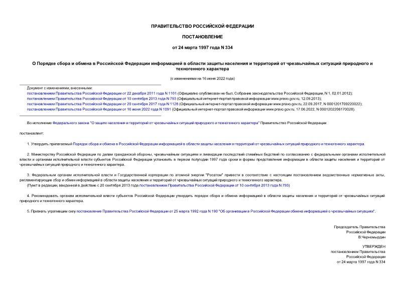 Постановление 334 О Порядке сбора и обмена в Российской Федерации информацией в области защиты населения и территорий от чрезвычайных ситуаций природного и техногенного характера
