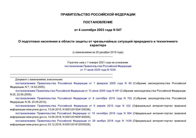 Постановление 547 О подготовке населения в области защиты от чрезвычайных ситуаций природного и техногенного характера