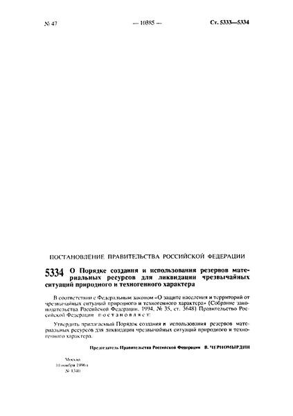 Постановление 1340 О Порядке создания и использования резервов материальных ресурсов для ликвидации чрезвычайных ситуаций природного и техногенного характера