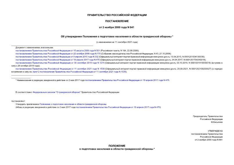 Постановление 841 Об утверждении Положения о подготовке населения в области гражданской обороны