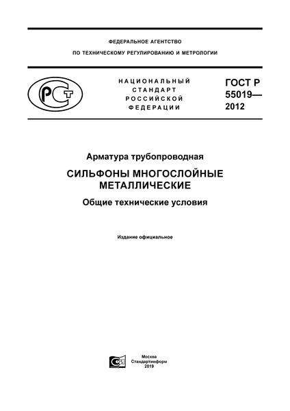 ГОСТ Р 55019-2012 Арматура трубопроводная. Сильфоны многослойные металлические. Общие технические условия