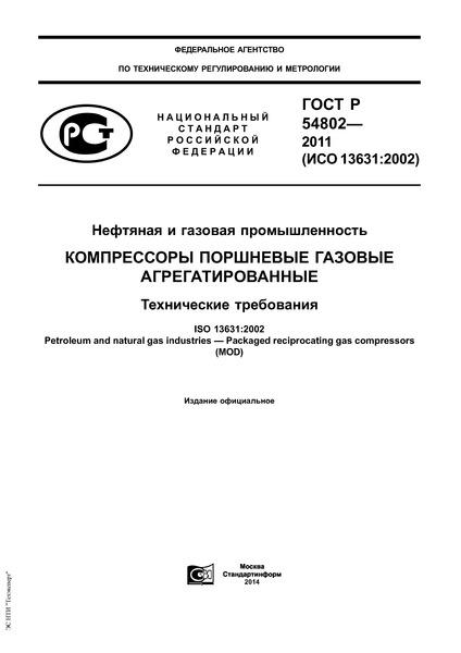 ГОСТ Р 54802-2011 Нефтяная и газовая промышленность. Компрессоры поршневые газовые агрегатированные. Технические требования