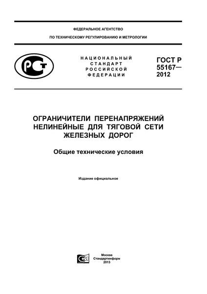 ГОСТ Р 55167-2012 Ограничители перенапряжений нелинейные для тяговой сети железных дорог. Общие технические условия