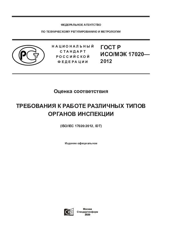 ГОСТ Р ИСО/МЭК 17020-2012 Оценка соответствия. Требования к работе различных типов органов инспекции