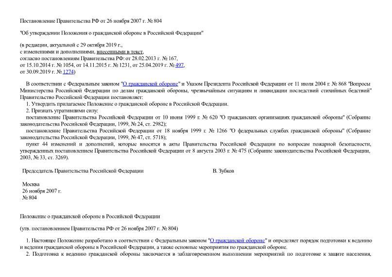 Положение о гражданской обороне в Российской Федерации