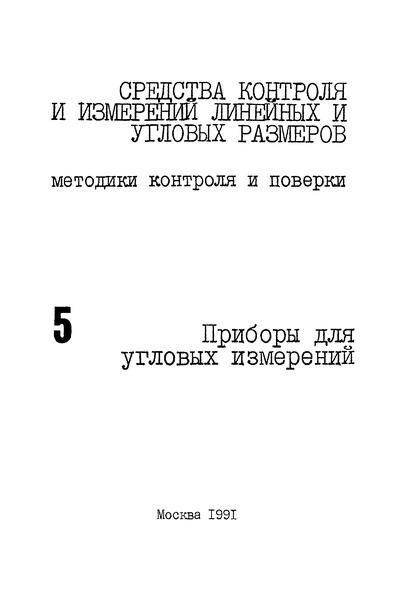 МИ 1799-87 Методические указания. Угольники поверочные 90 градусов. Методика контроля