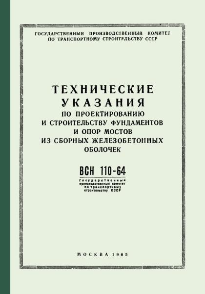 ВСН 110-64 Технические указания по проектированию и строительству фундаментов и опор мостов из сборных железобетонных оболочек