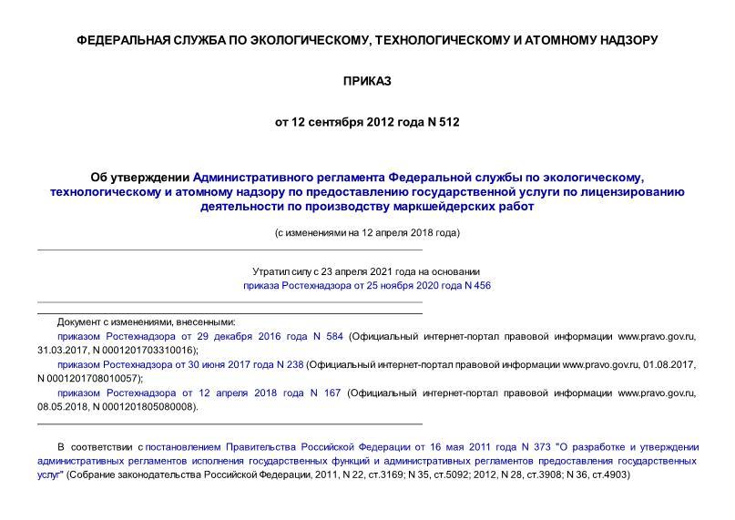 Приказ 512 Административный регламент Федеральной службы по экологическому, технологическому и атомному надзору по предоставлению государственной услуги по лицензированию деятельности по производству маркшейдерских работ
