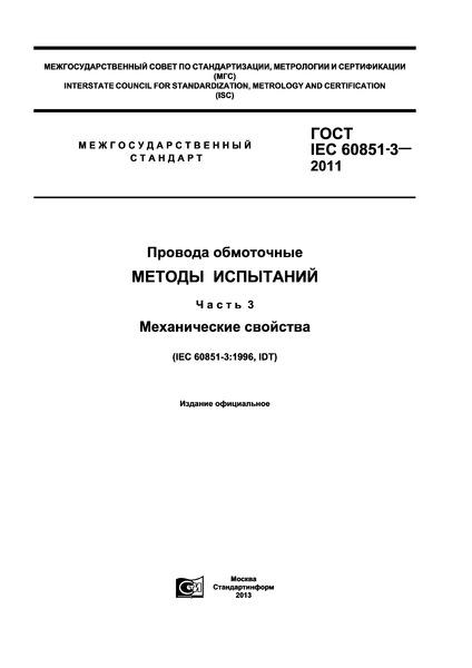ГОСТ IEC 60851-3-2011 Провода обмоточные. Методы испытаний. Часть 3. Механические свойства