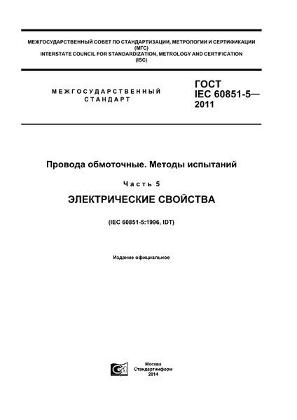 ГОСТ IEC 60851-5-2011 Провода обмоточные. Методы испытаний. Часть 5. Электрические свойства