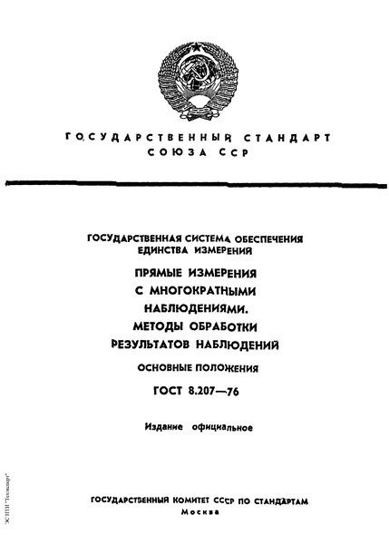 ГОСТ 8.207-76 Государственная система обеспечения единства измерений. Прямые измерения с многократными наблюдениями. Методы обработки результатов наблюдений. Основные положения