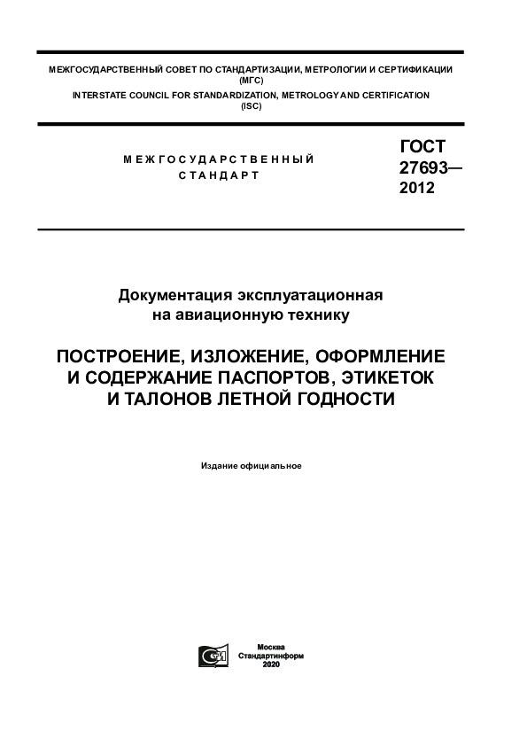 ГОСТ 27693-2012 Документация эксплуатационная на авиационную технику. Построение, изложение, оформление и содержание паспортов, этикеток и талонов летной годности