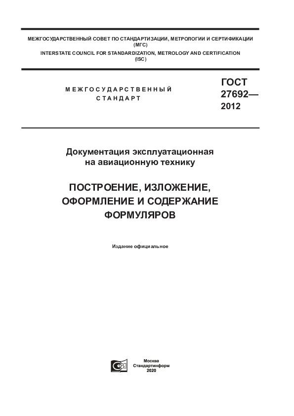 ГОСТ 27692-2012 Документация эксплуатационная на авиационную технику. Построение, изложение, оформление и содержание формуляров