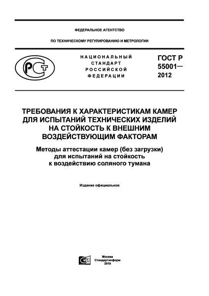 ГОСТ Р 55001-2012 Требования к характеристикам камер для испытаний технических изделий на стойкость к внешним воздействующим факторам. Методы аттестации камер (без загрузки) для испытаний на стойкость к воздействию соляного тумана