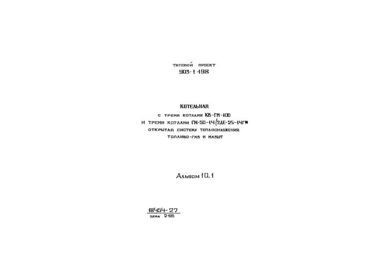 Сантехнические устройства (вариант установки котлов КВ-ГМ-100 и ГМ-50-14) .